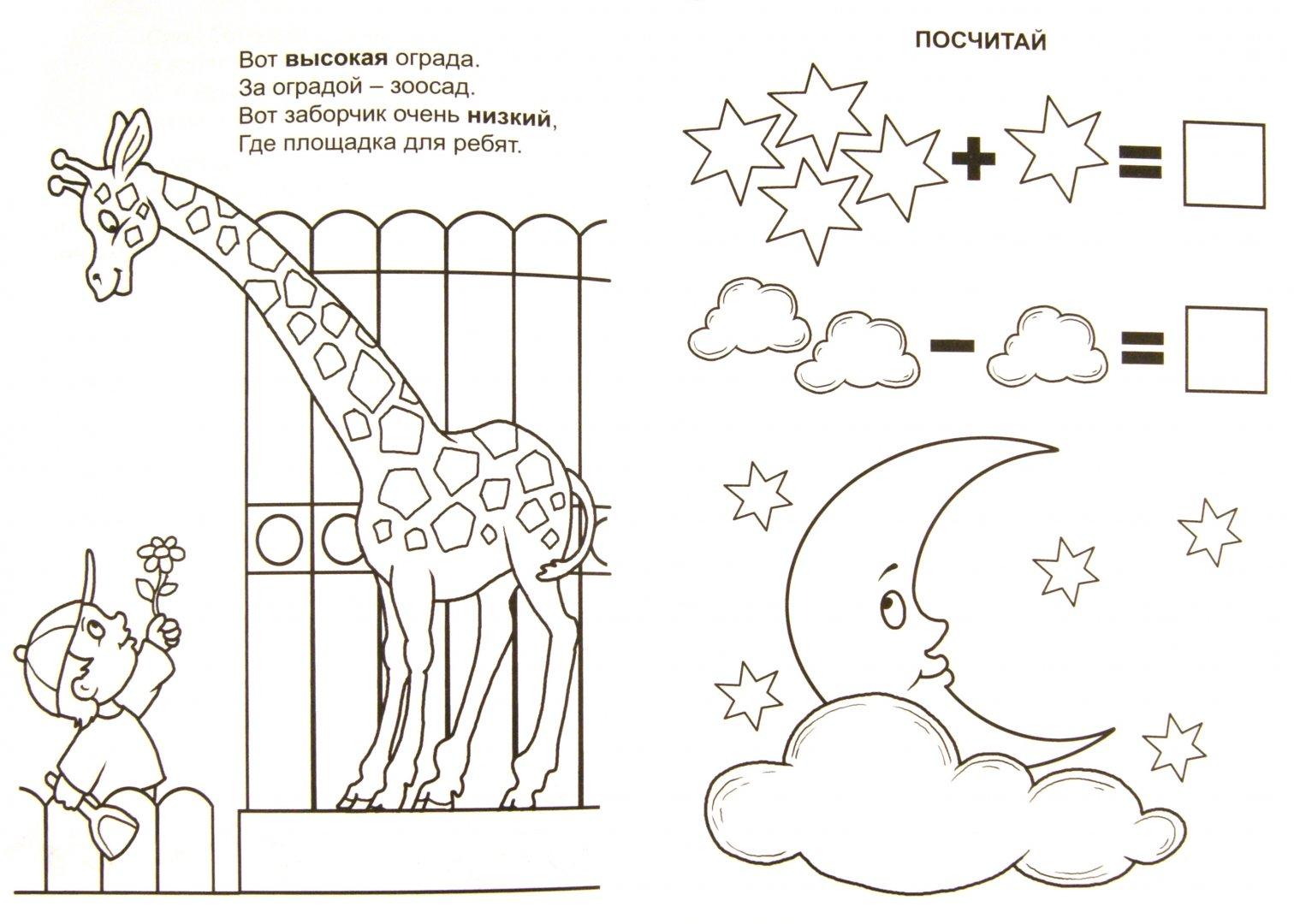 Иллюстрация 1 из 10 для Сравнилки и считалки. Раскраска - Наталья Мигунова   Лабиринт - книги. Источник: Лабиринт