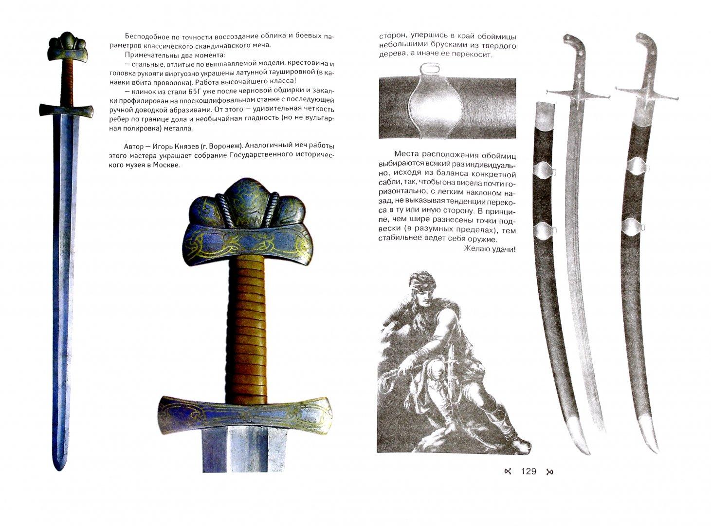 Иллюстрация 1 из 33 для Реконструкция старинного оружия - Валерий Хорев   Лабиринт - книги. Источник: Лабиринт
