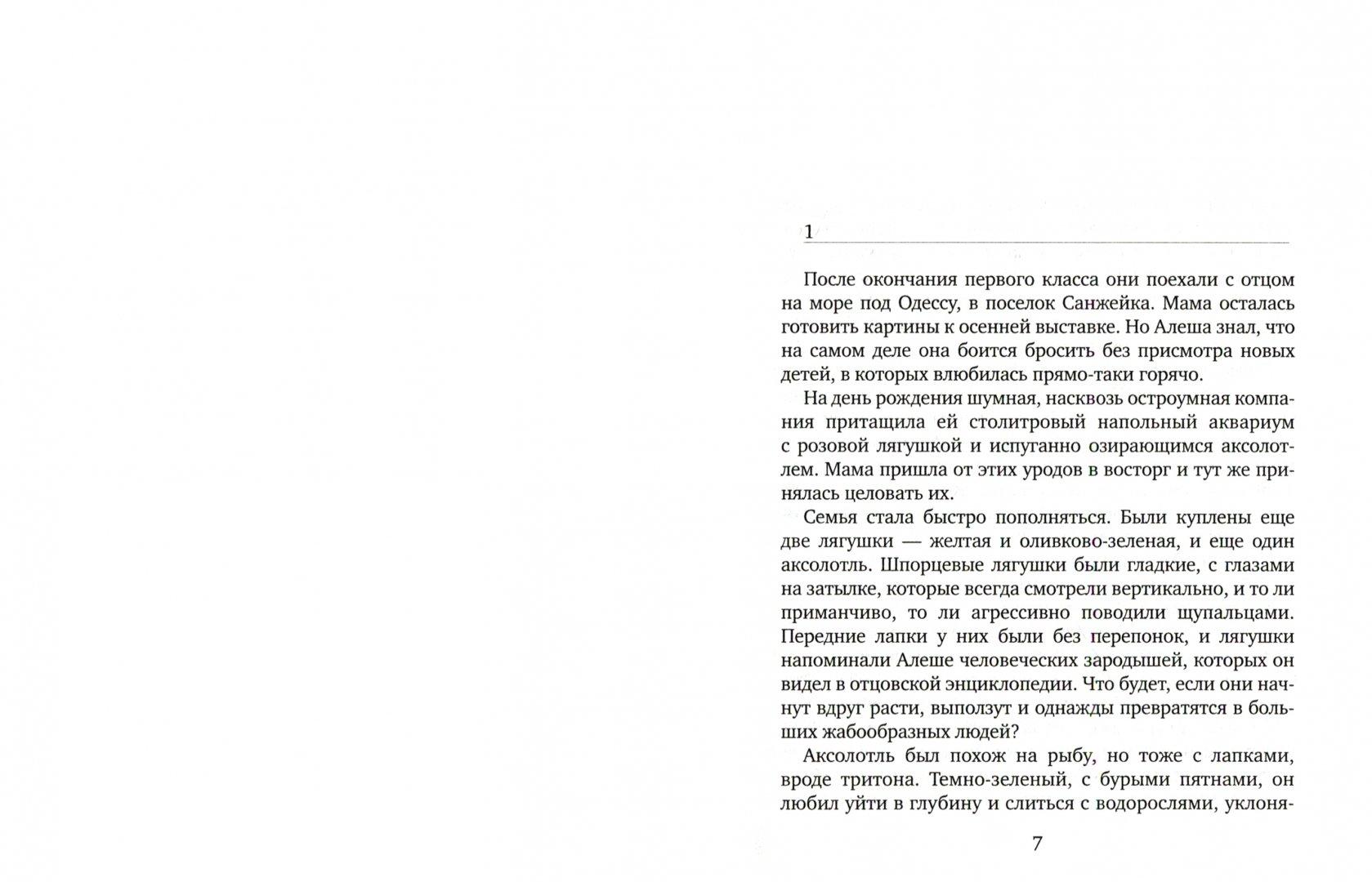 Иллюстрация 1 из 17 для Кругами рая: Роман-кино в двух частях - Николай Крыщук | Лабиринт - книги. Источник: Лабиринт