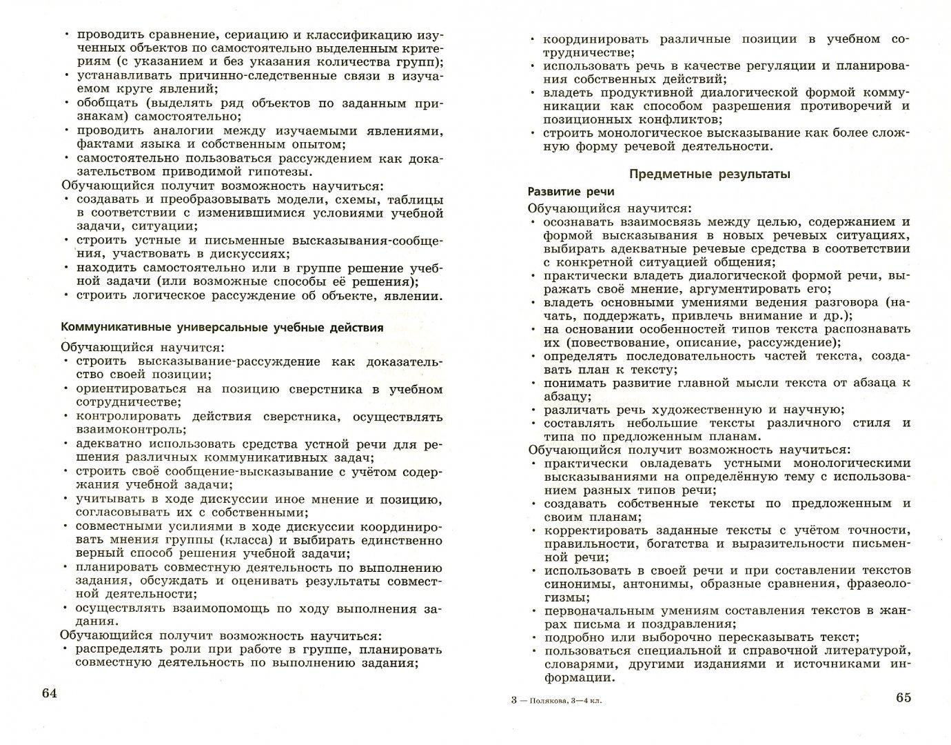 Иллюстрация 1 из 4 для Русский язык. 3-4 классы. Методические рекомендации. Пособие для учителей. ФГОС - Полякова, Песняева | Лабиринт - книги. Источник: Лабиринт
