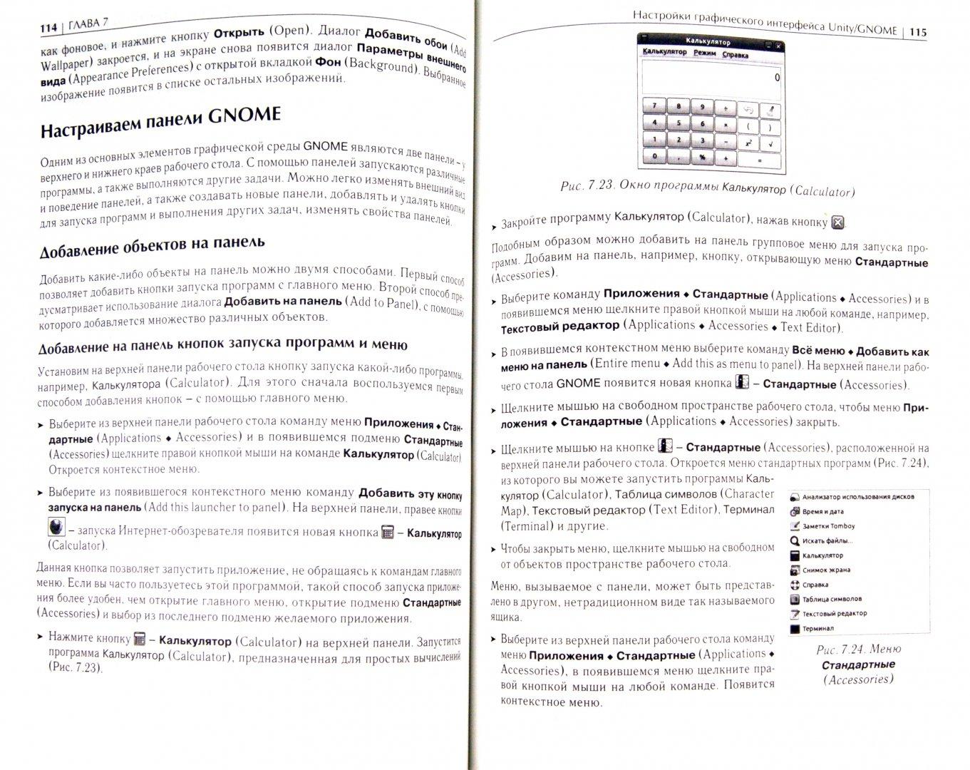 Иллюстрация 1 из 10 для Операционная система Ubuntu Linux 11.04 + полный дистрибутив Ubuntu + 12 оп. систем Linux (+DVD) - Филипп Резников | Лабиринт - книги. Источник: Лабиринт