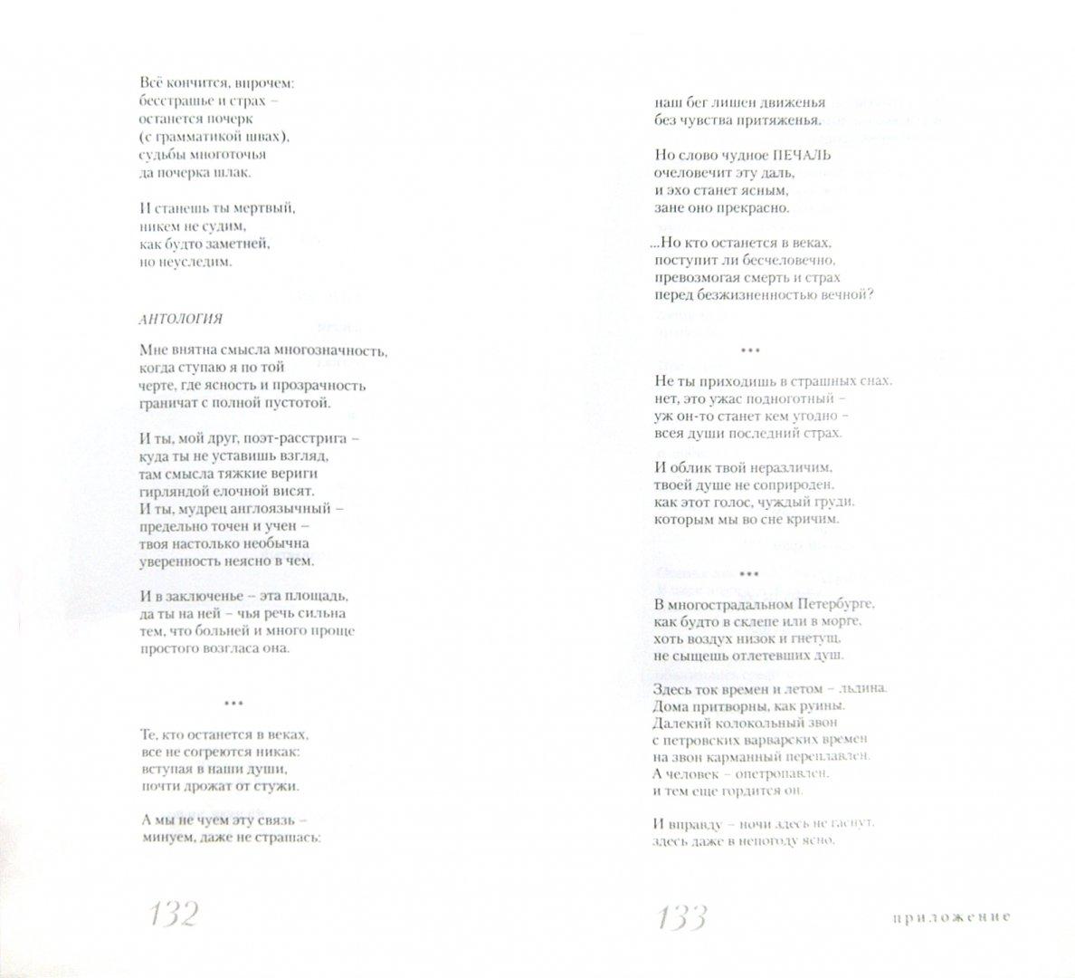 Иллюстрация 1 из 2 для Пепел слов. Том 2 - Александр Величанский | Лабиринт - книги. Источник: Лабиринт