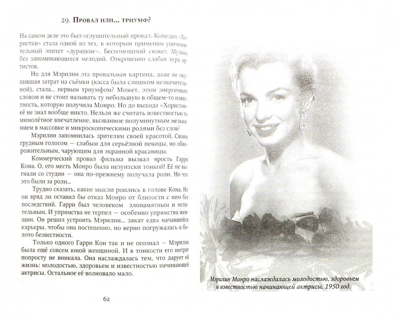 Иллюстрация 1 из 17 для Мэрилин Монро - Николай Надеждин | Лабиринт - книги. Источник: Лабиринт