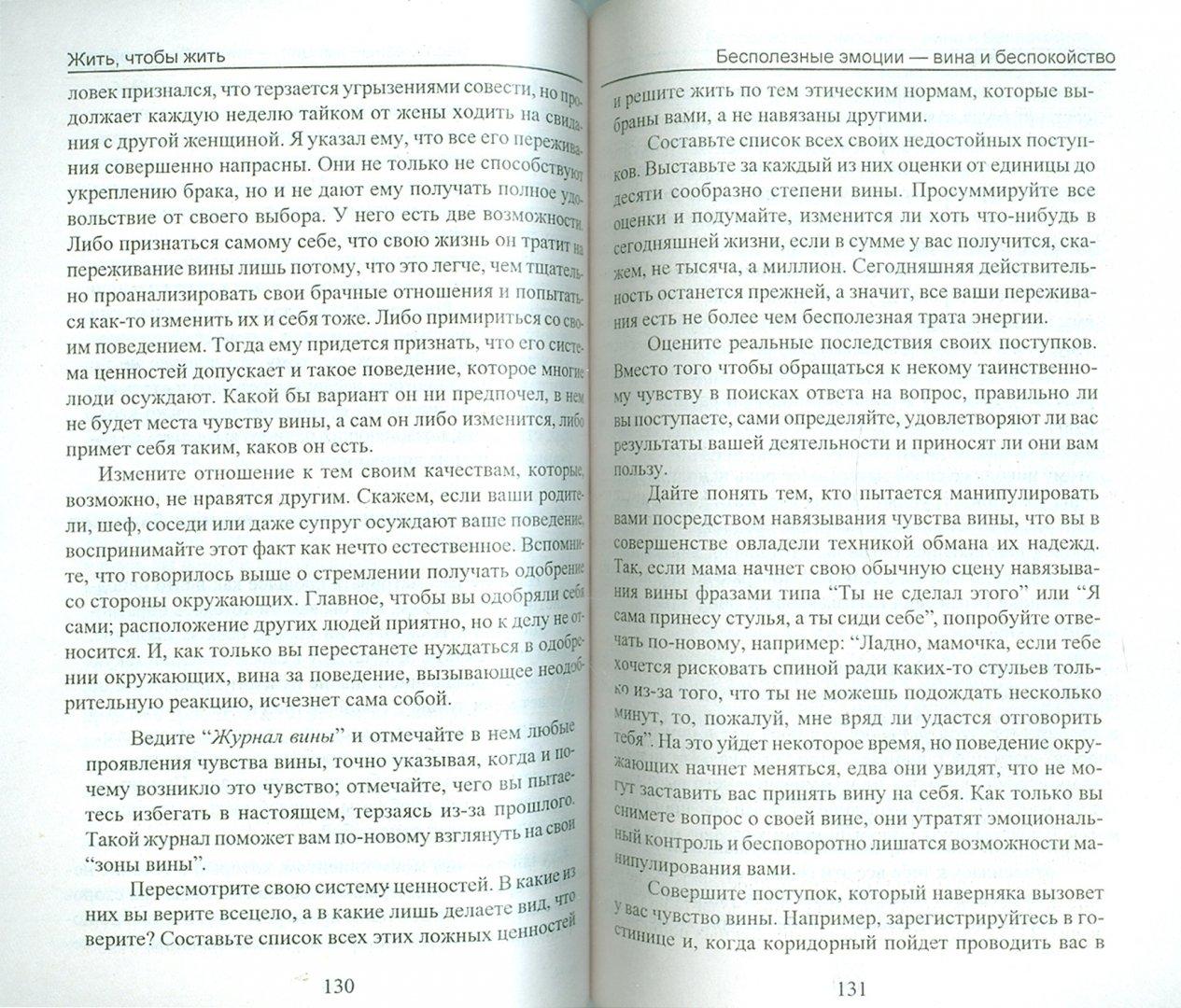 Иллюстрация 1 из 27 для Как избавиться от комплекса неполноценности - Уэйн Дайер | Лабиринт - книги. Источник: Лабиринт