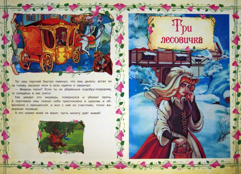 Иллюстрация 1 из 4 для Бременские музыканты и другие сказки   Лабиринт - книги. Источник: Лабиринт