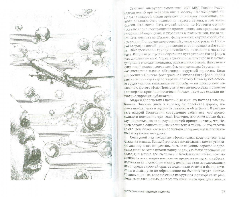 """Иллюстрация 1 из 7 для Журнал """"Полдень ХХI век"""" 2009 год №02   Лабиринт - книги. Источник: Лабиринт"""