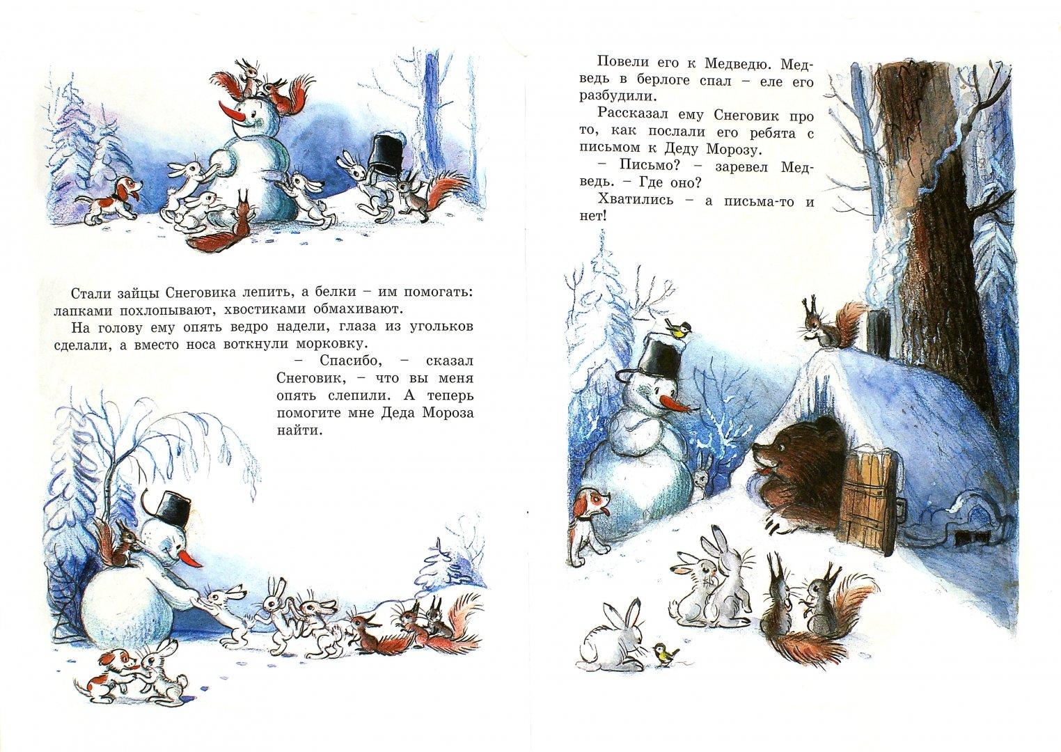 Картинки сутеева к сказке елка