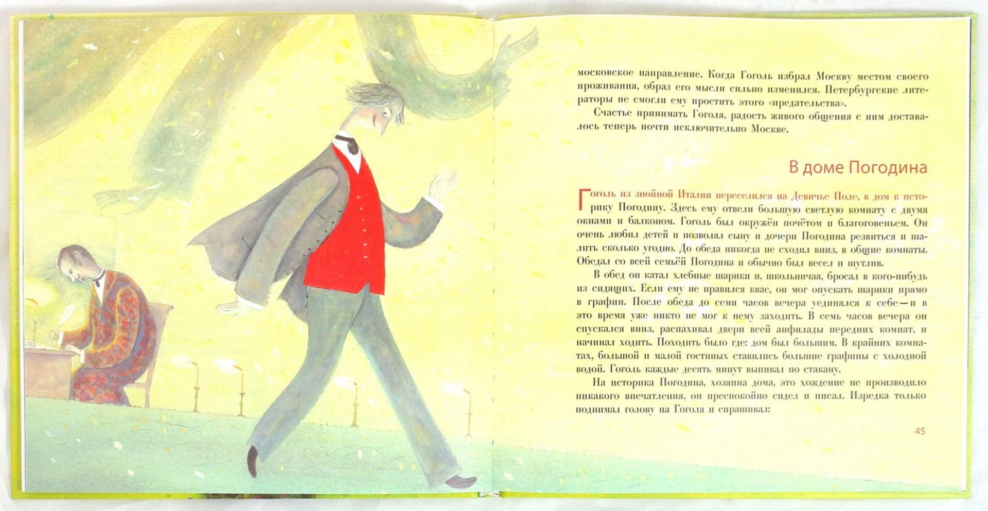 Иллюстрация 1 из 49 для Ярмарочный мальчик. Литературно-художественное издание - Юрий Нечипоренко   Лабиринт - книги. Источник: Лабиринт