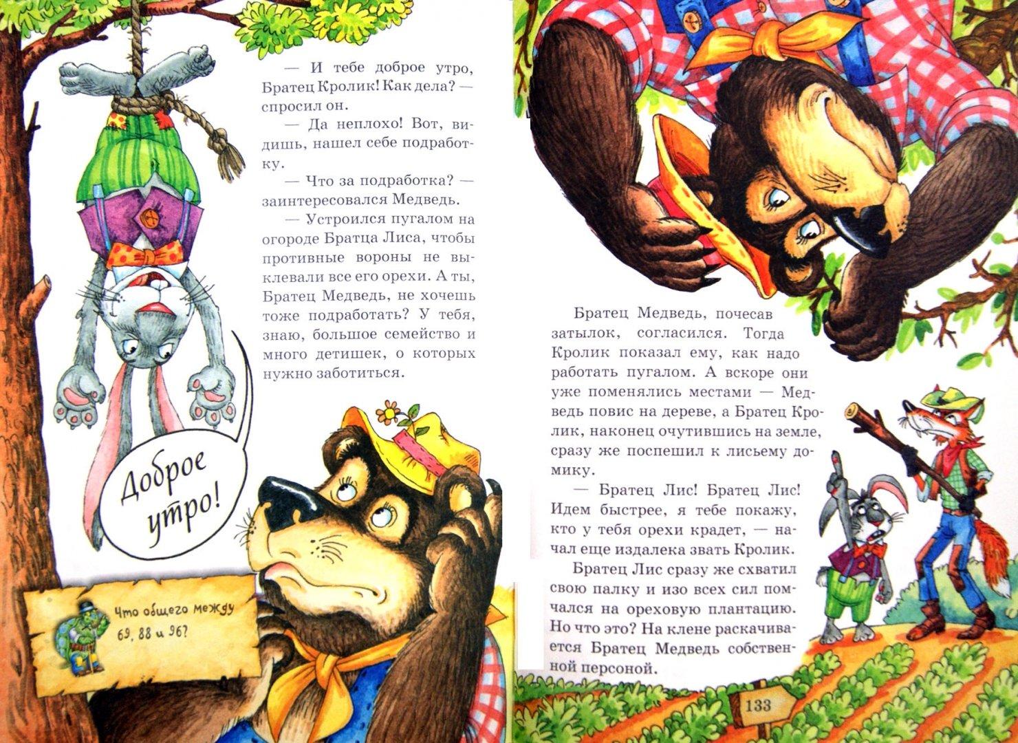 Иллюстрация 1 из 22 для Сказки дядюшки Римуса или рассказы о приключениях Братца Кролика, Братца Лиса и всех-всех-всех - Джоэль Харрис | Лабиринт - книги. Источник: Лабиринт