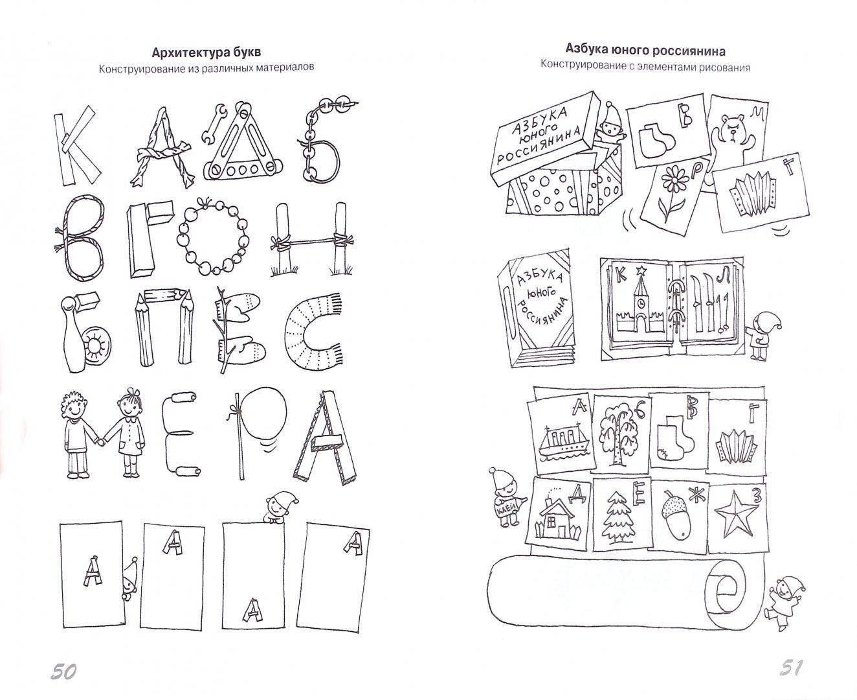 азбука маленького россиянина в картинках более получаса просидела