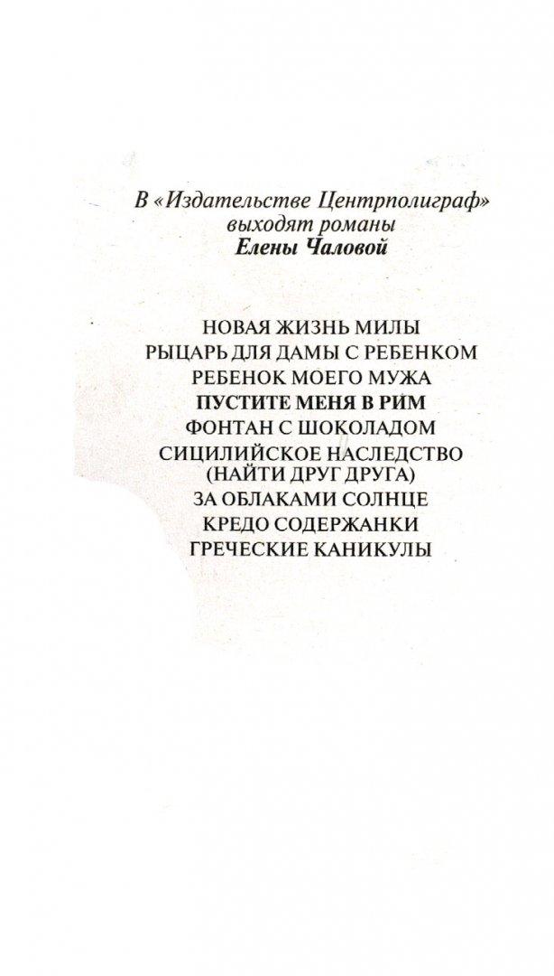 Иллюстрация 1 из 23 для Пустите меня в Рим - Елена Чалова | Лабиринт - книги. Источник: Лабиринт