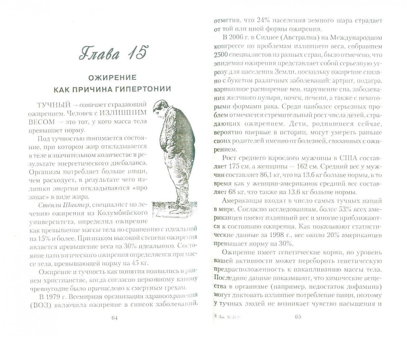 Иллюстрация 1 из 4 для Гипертония: безмолвный убийца. Руководство по улучшению здоровья в новом тысячелетии - Лузано Канлас   Лабиринт - книги. Источник: Лабиринт