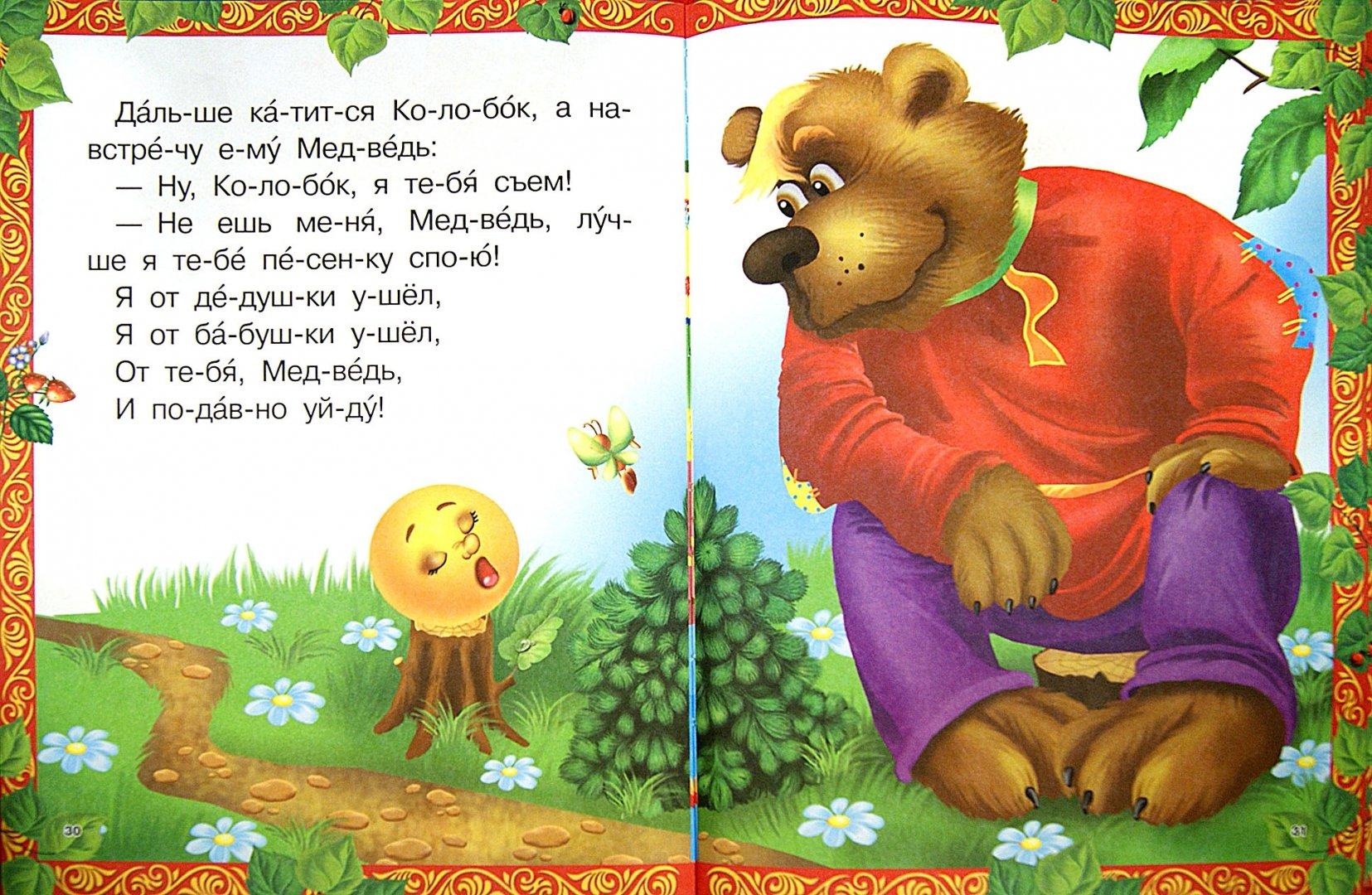 мечтала чтение сказок с иллюстрациями комфортабельного