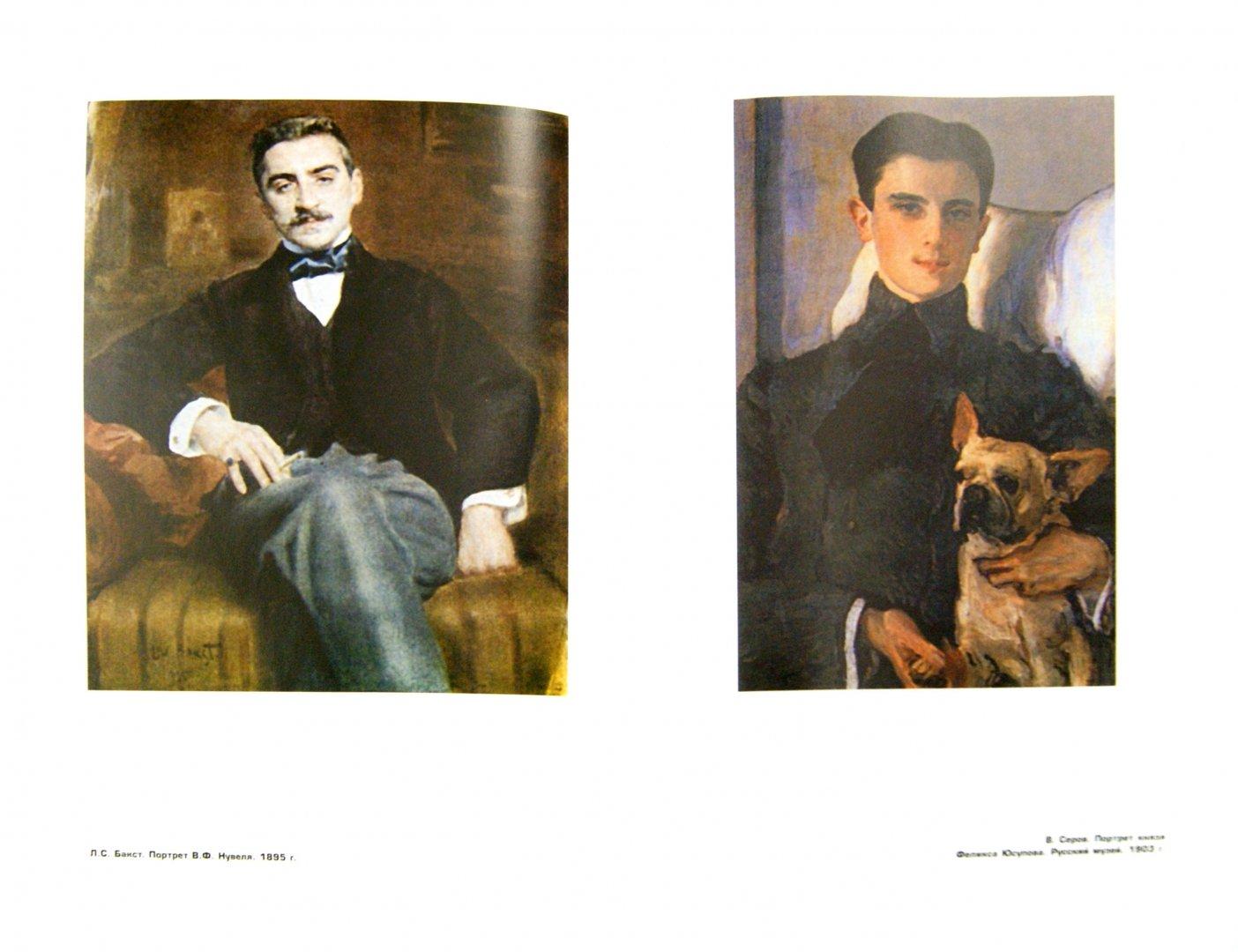 Иллюстрация 1 из 36 для Денди: мода, литература, стиль жизни - Ольга Вайнштейн | Лабиринт - книги. Источник: Лабиринт