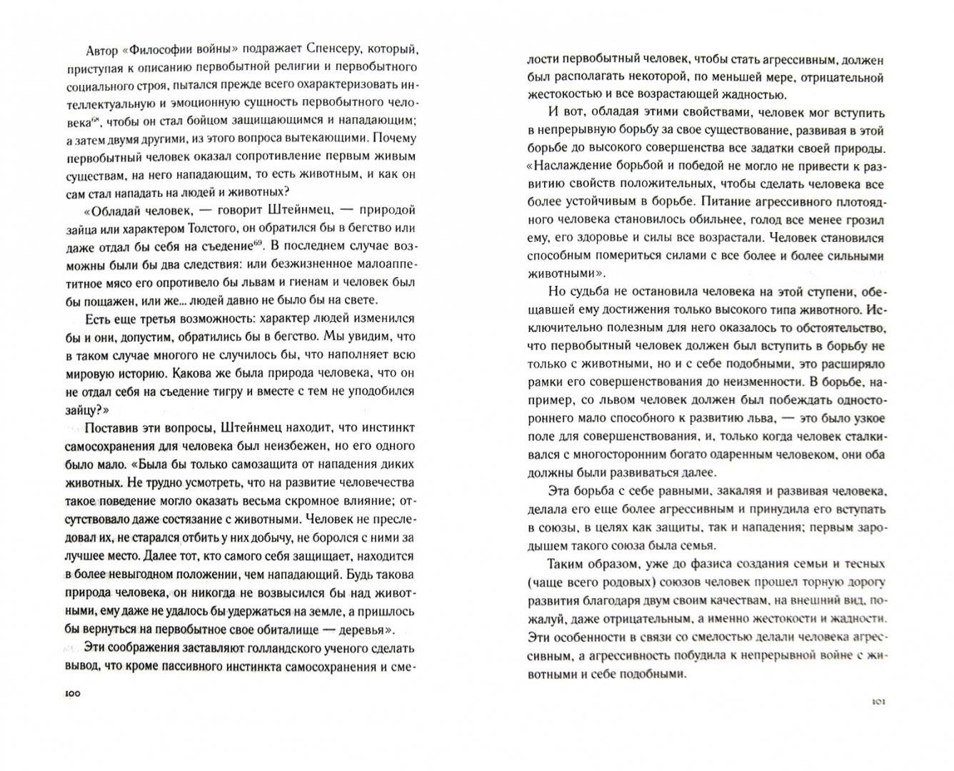 Иллюстрация 1 из 44 для Философия войны - Андрей Снесарев | Лабиринт - книги. Источник: Лабиринт