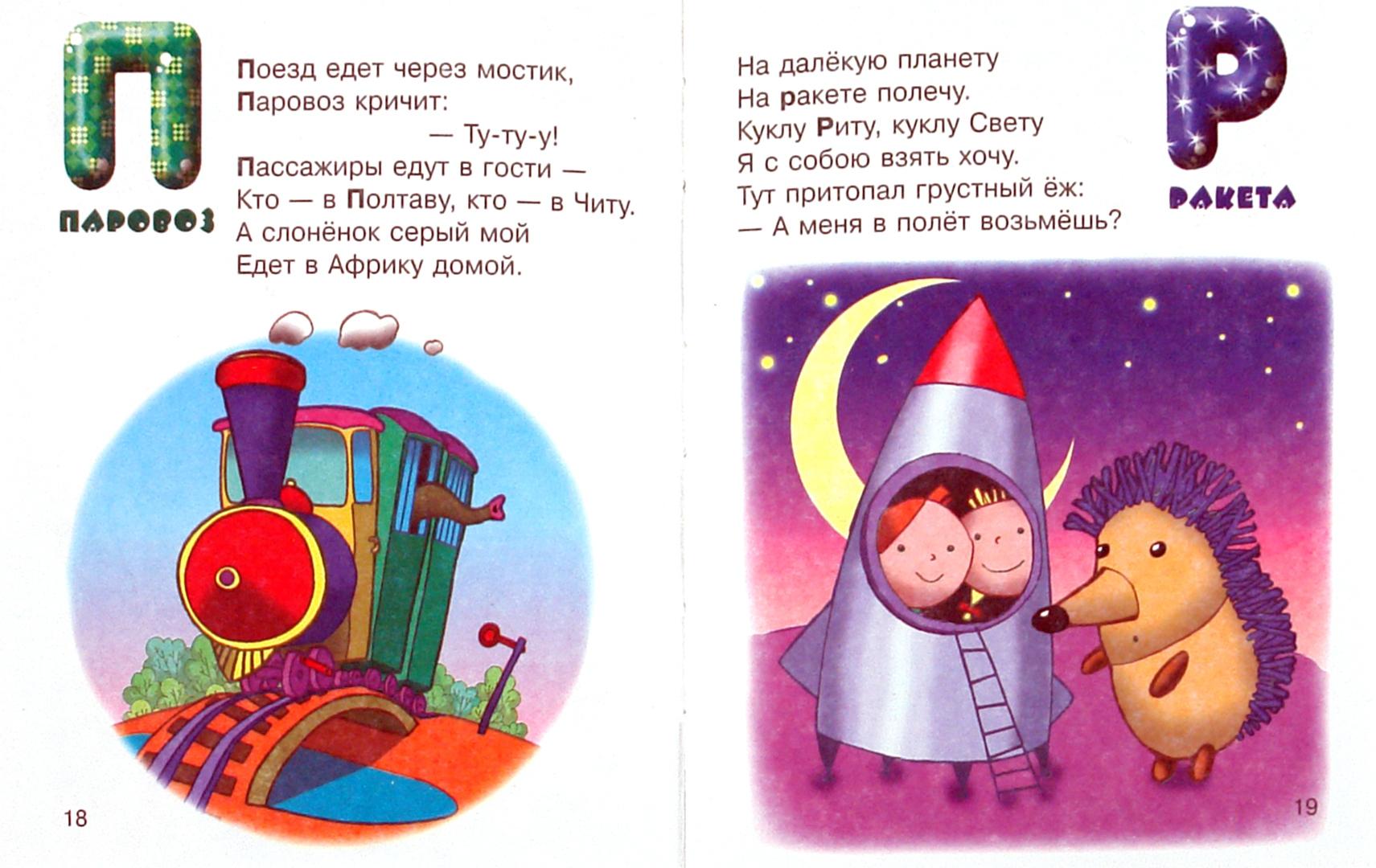 Иллюстрация 1 из 4 для Игрушки от А до Я - Сергей Гордиенко | Лабиринт - книги. Источник: Лабиринт