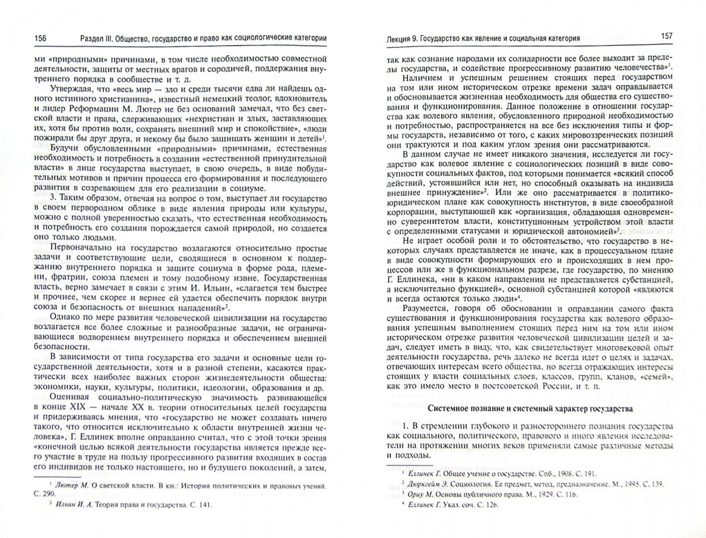 Иллюстрация 1 из 5 для Социология права. Курс лекций. В 2-х томах. Том 1 - Марченко, Буренко, Ершов | Лабиринт - книги. Источник: Лабиринт