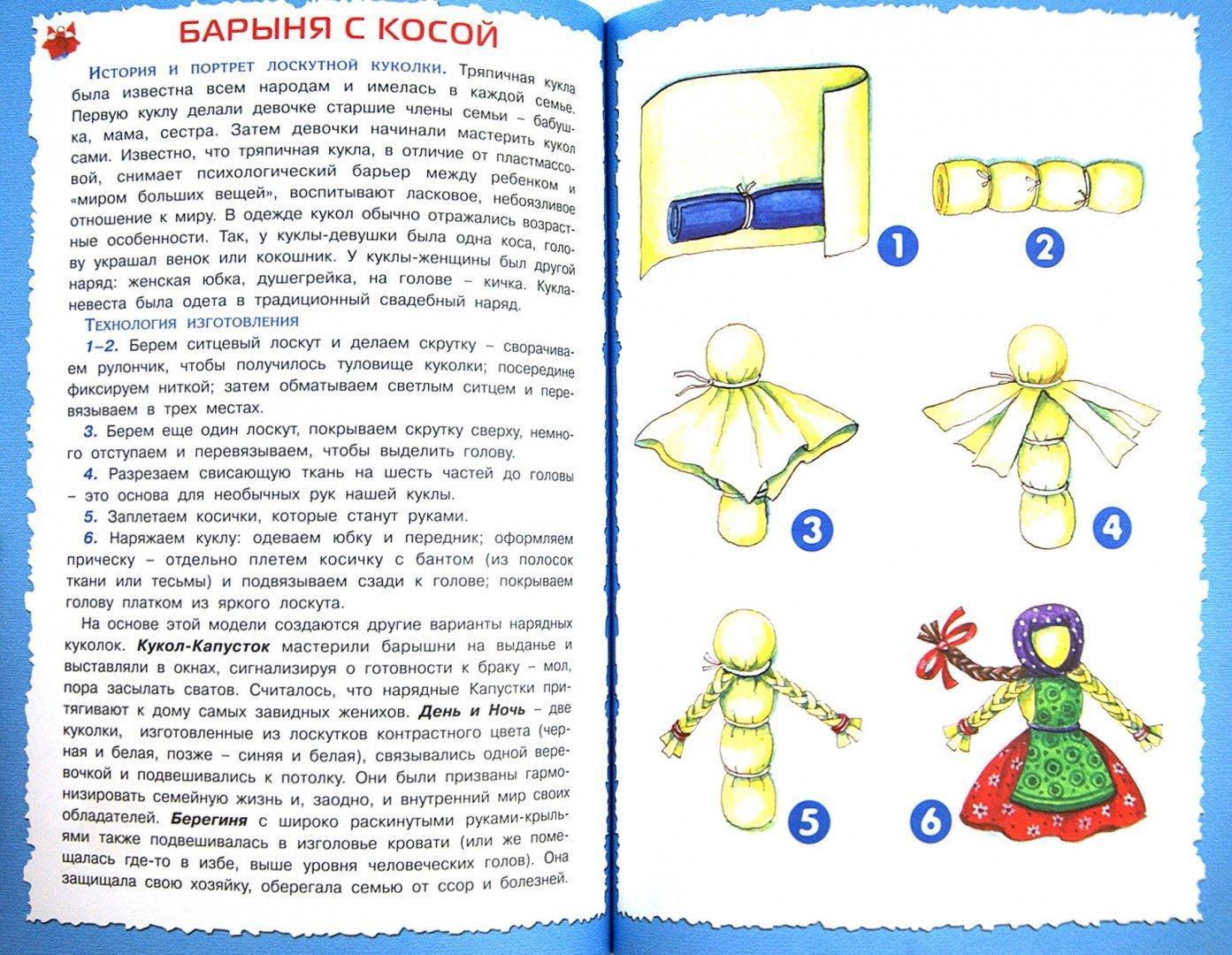 Иллюстрация 1 из 11 для Идет бычок, качается. Детское художественное творчество - Ирина Лыкова | Лабиринт - книги. Источник: Лабиринт