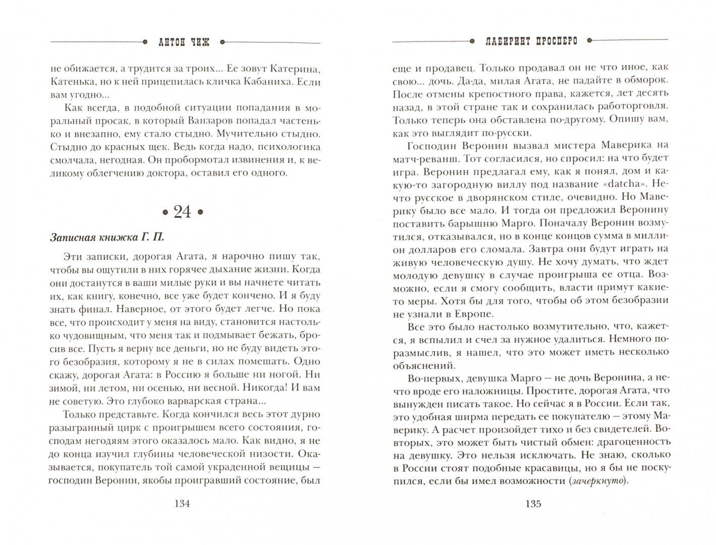 Иллюстрация 1 из 17 для Лабиринт Просперо - Антон Чиж | Лабиринт - книги. Источник: Лабиринт