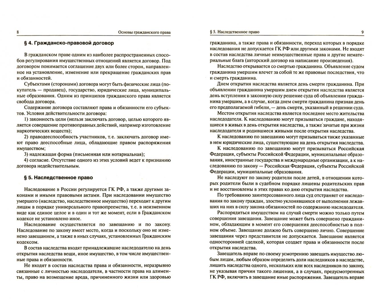 Иллюстрация 1 из 5 для Основы гражданского права. Учебное пособие - Тимофей Радько | Лабиринт - книги. Источник: Лабиринт