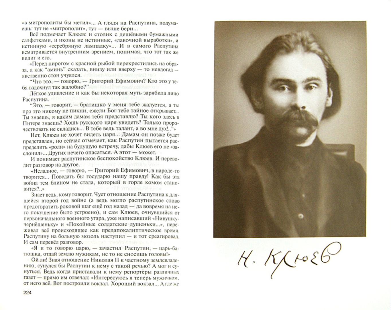 Иллюстрация 1 из 22 для Николай Клюев - Сергей Куняев | Лабиринт - книги. Источник: Лабиринт