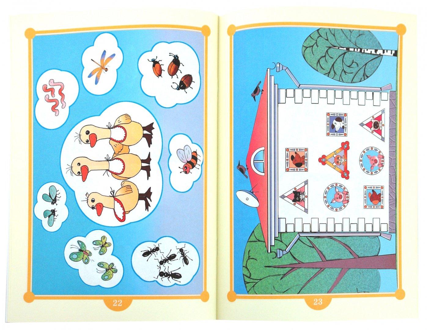 игры на основе картинок учебника донор яйцеклетки