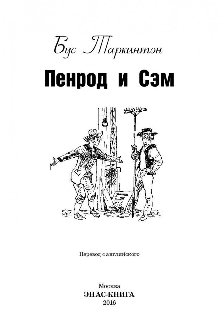 Иллюстрация 1 из 11 для Пенрод и Сэм - Бут Таркингтон | Лабиринт - книги. Источник: Лабиринт