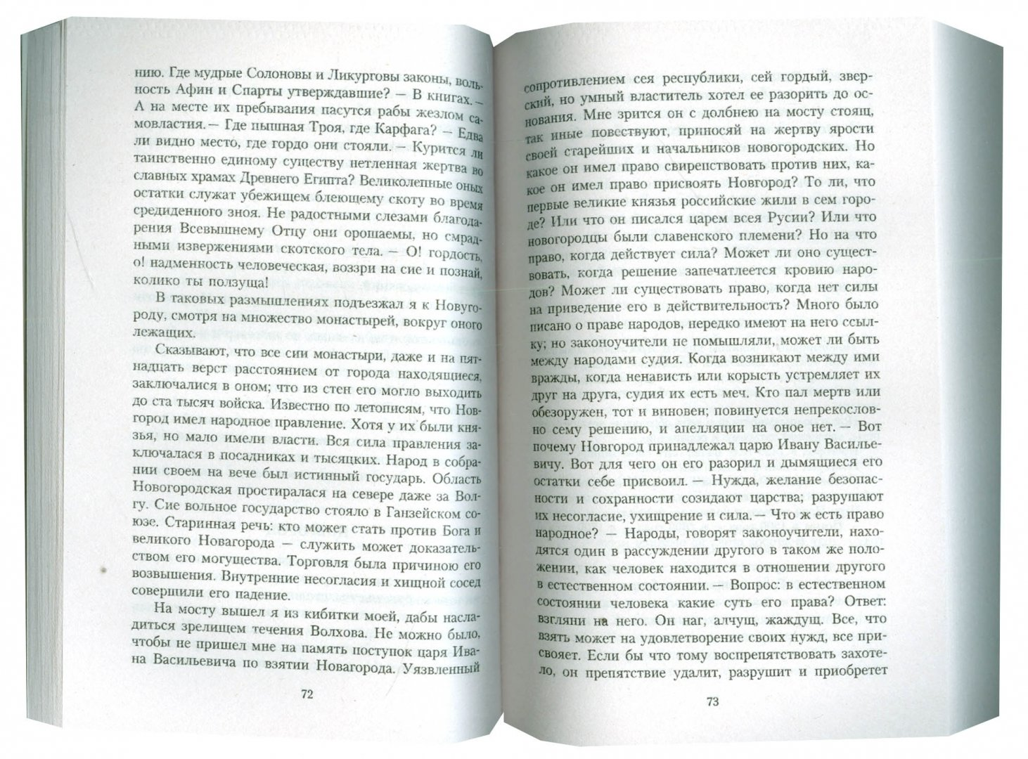 Иллюстрация 1 из 9 для Путешествие из Петербурга в Москву - Александр Радищев   Лабиринт - книги. Источник: Лабиринт