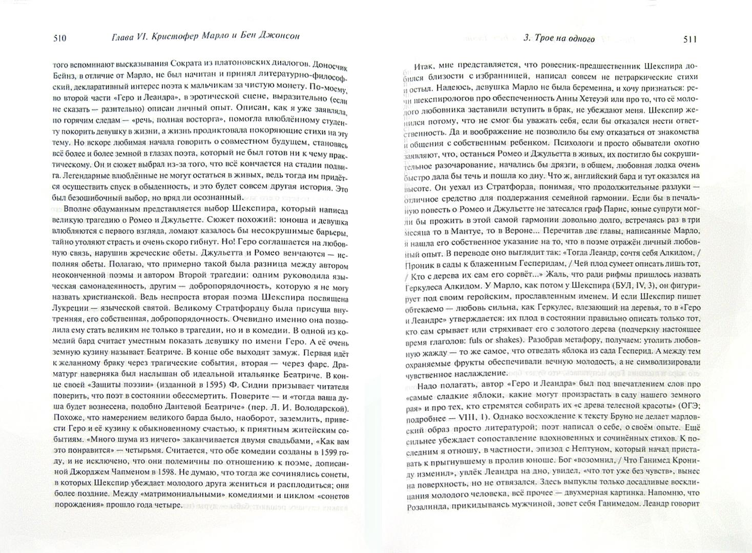Иллюстрация 1 из 17 для Плоды шекспиролюбия. Шекспир и Шакспер. Елизаветинцы и Джордано Бруно - Елена Гордеева   Лабиринт - книги. Источник: Лабиринт