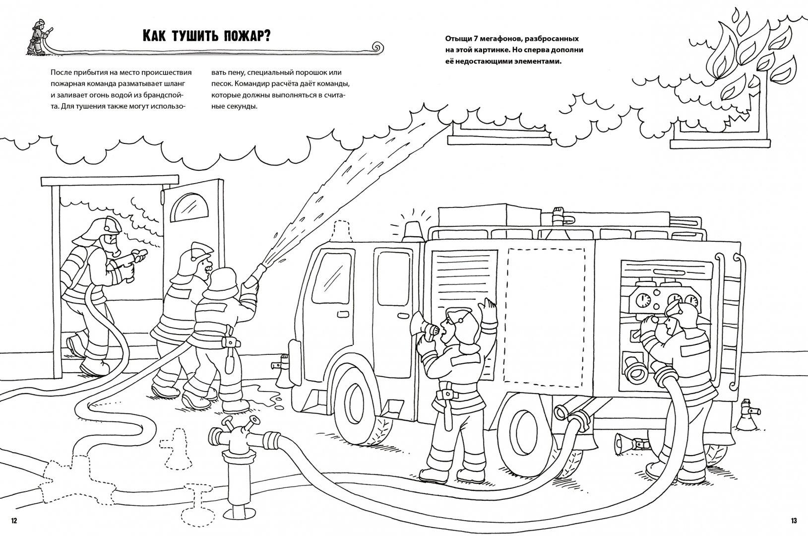 иллюстрация 2 из 18 для как почему зачем раскраска