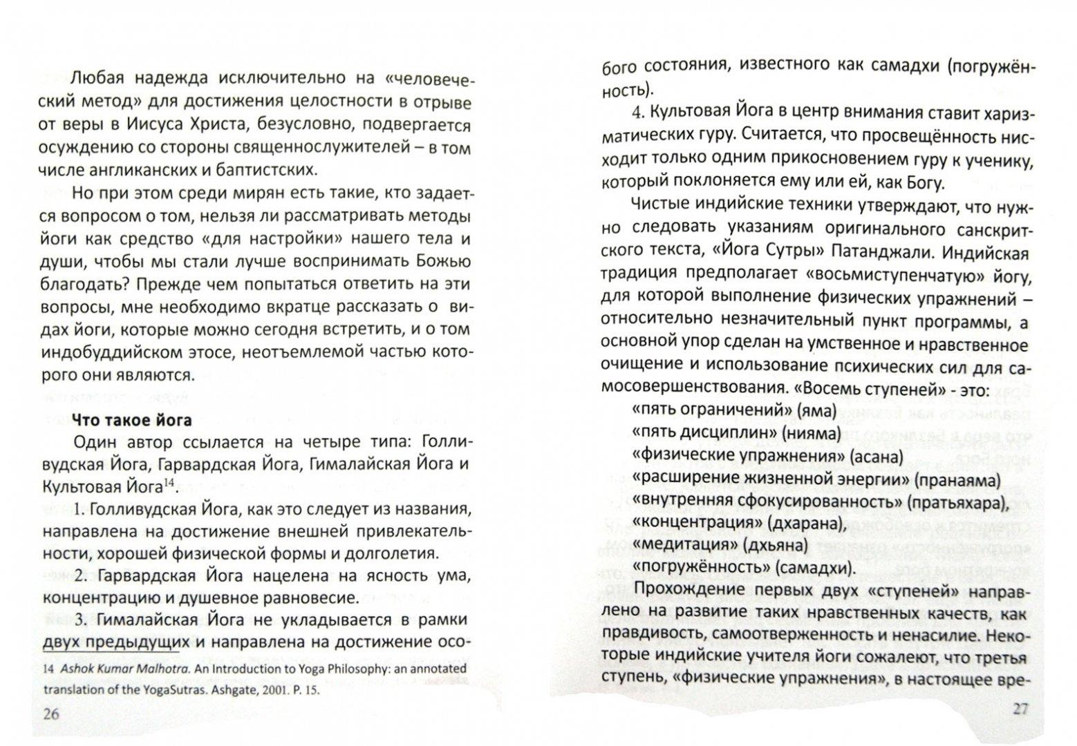 Иллюстрация 1 из 12 для Православный взгляд на йогу. Сборник статей | Лабиринт - книги. Источник: Лабиринт