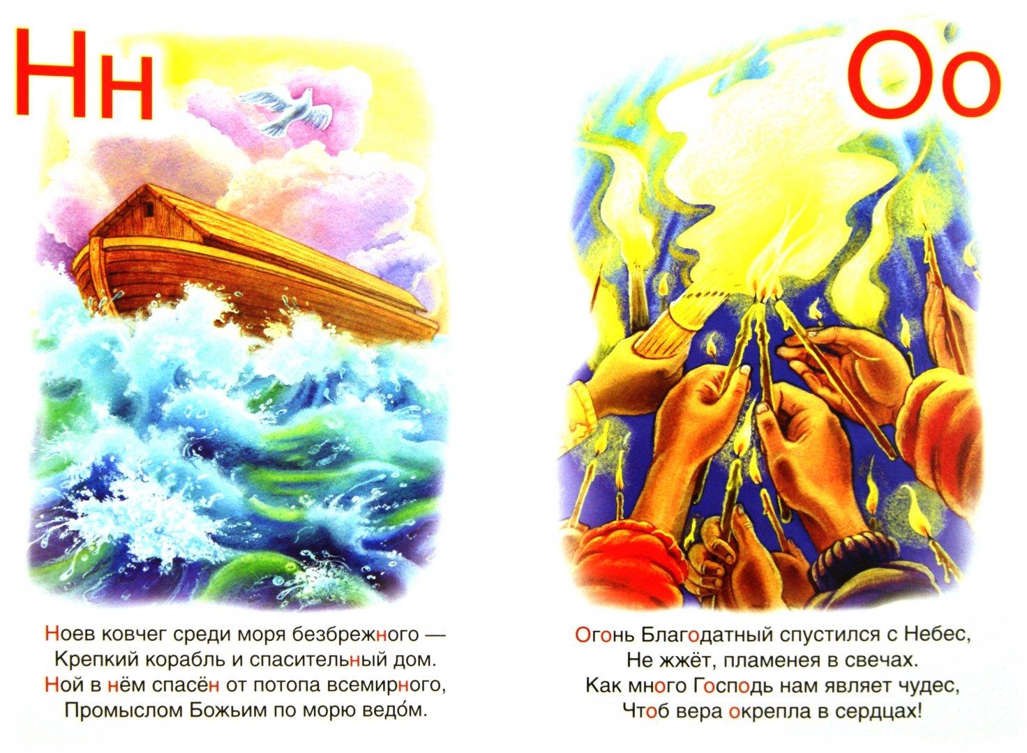 Иллюстрация 1 из 6 для Православная азбука - Наталия Синюк | Лабиринт - книги. Источник: Лабиринт