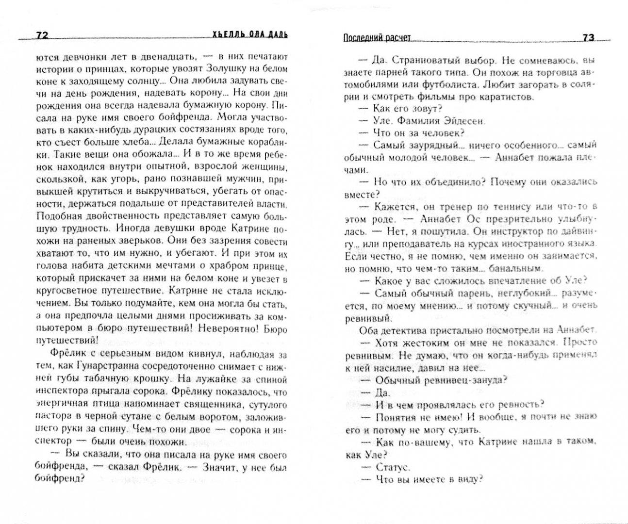 Иллюстрация 1 из 8 для Последний расчет - Хьелль Даль | Лабиринт - книги. Источник: Лабиринт