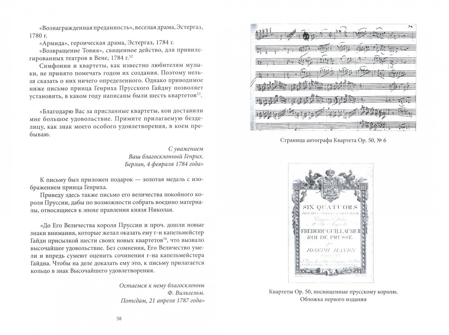 Иллюстрация 1 из 7 для История жизни Йозефа Гайдна, записанная с его слов Альбертом Кристофом Дисом - Кристоф Дис   Лабиринт - книги. Источник: Лабиринт