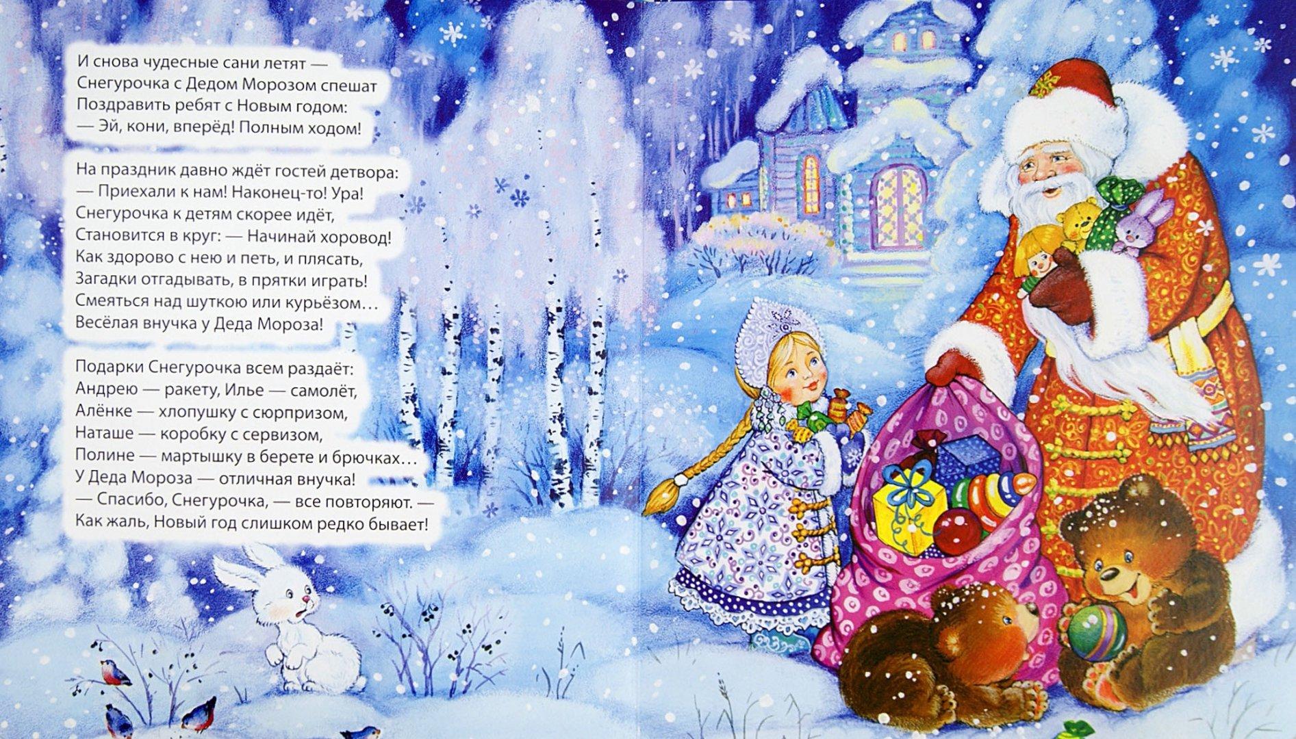Иллюстрация 1 из 11 для Волшебная новогодняя книга (со стереокартинкой) - Дружинина, Ульева   Лабиринт - книги. Источник: Лабиринт