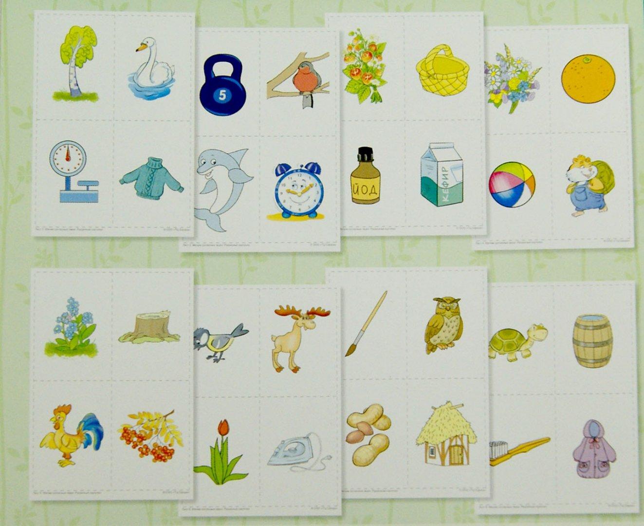 картинки для развития фонематического восприятия соединять