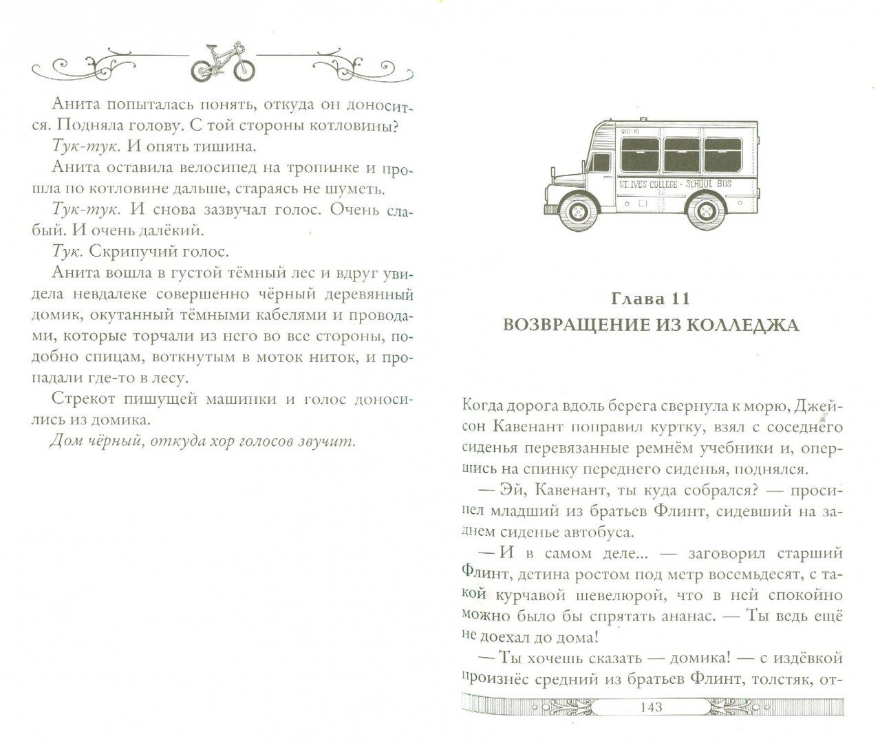 Иллюстрация 1 из 37 для Затерянный город - Улисс Мур | Лабиринт - книги. Источник: Лабиринт