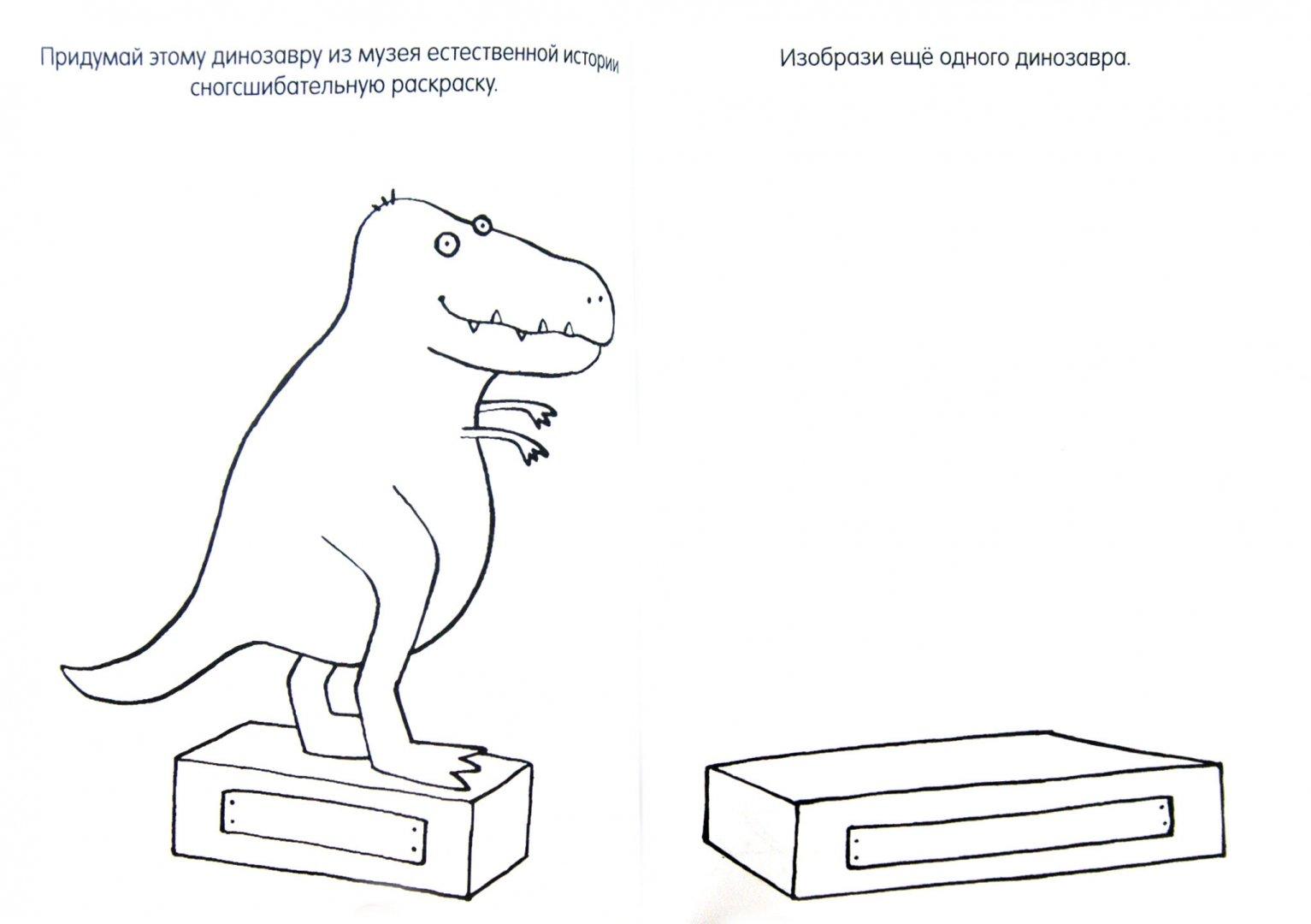 Иллюстрация 1 из 49 для Книга детского творчества. В дождливый день - Смрити Прасадам-Холлз   Лабиринт - книги. Источник: Лабиринт