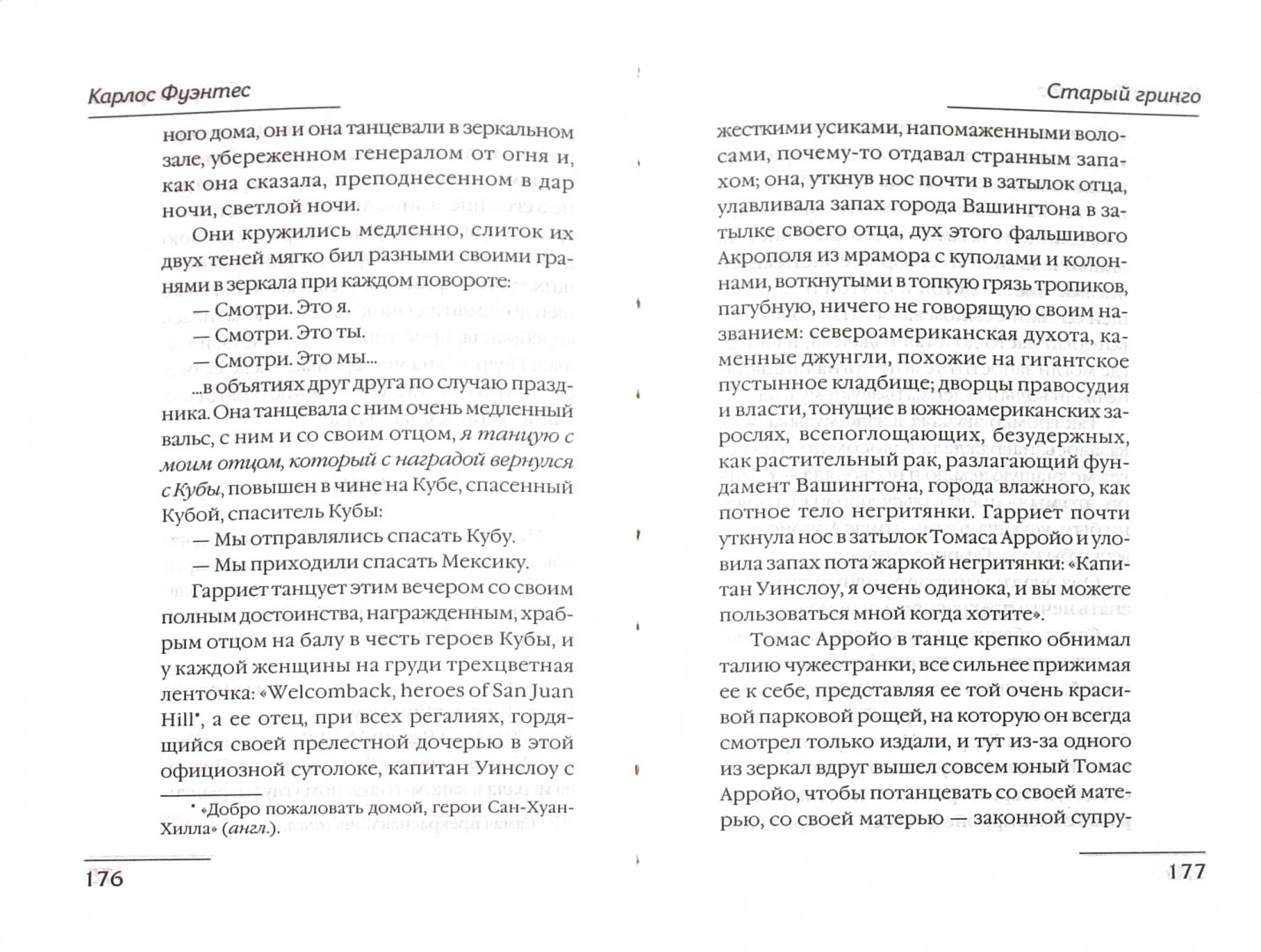 Иллюстрация 1 из 24 для Старый гринго - Карлос Фуэнтес | Лабиринт - книги. Источник: Лабиринт