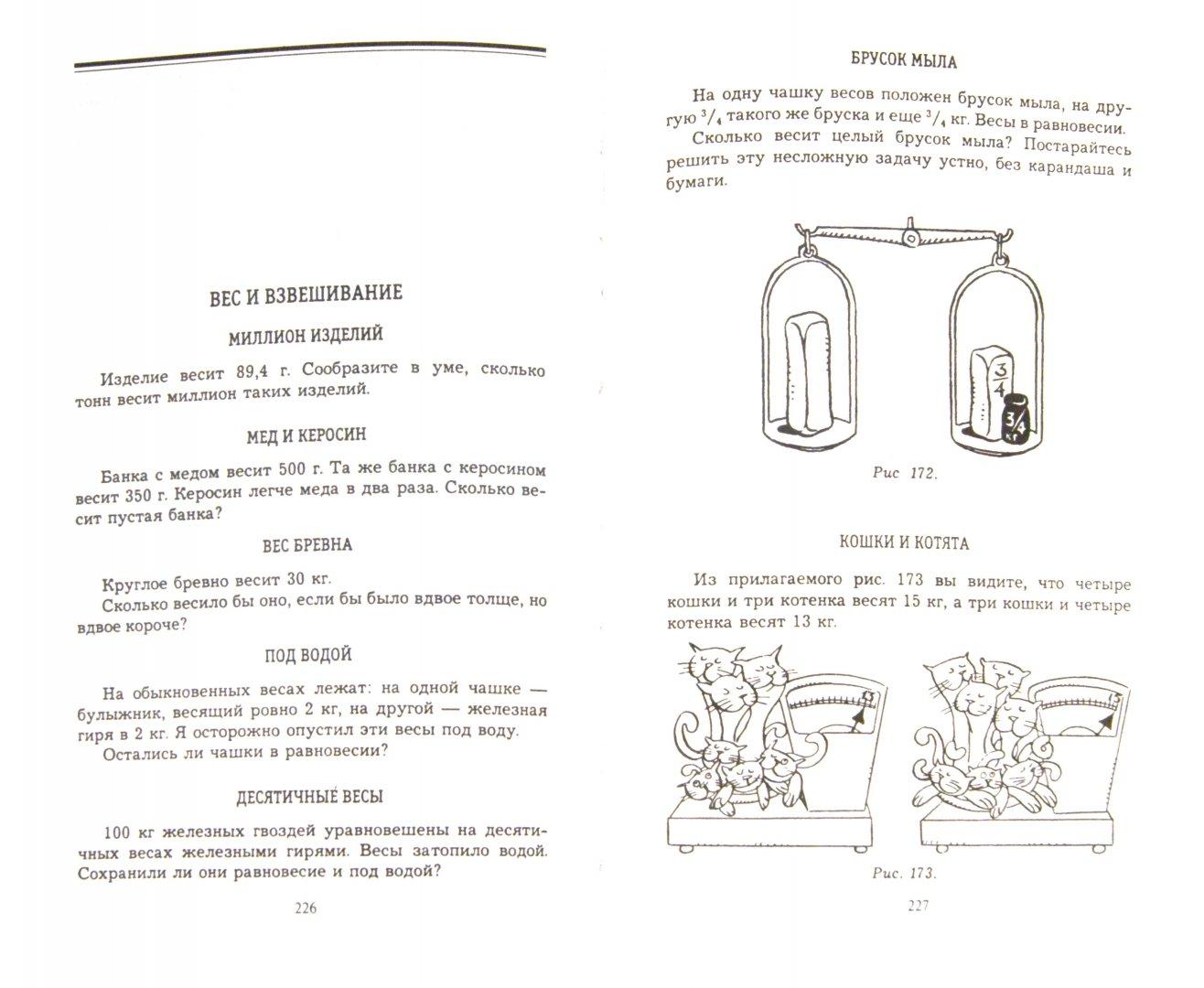 Иллюстрация 1 из 30 для Занимательные задачи и опыты - Яков Перельман   Лабиринт - книги. Источник: Лабиринт