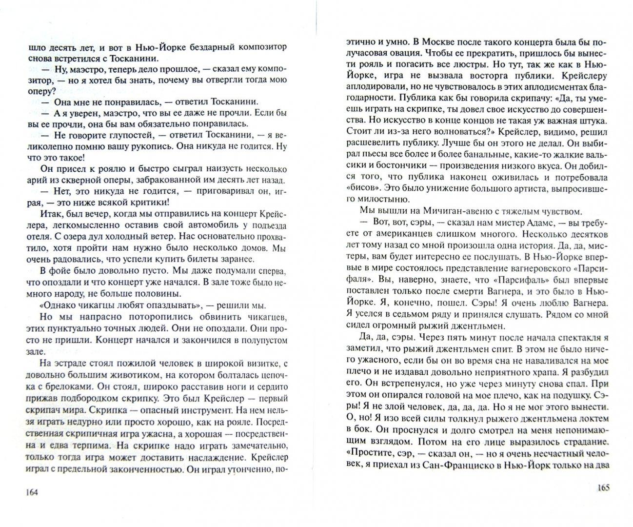 Иллюстрация 1 из 18 для Одноэтажная Америка - Ильф, Петров | Лабиринт - книги. Источник: Лабиринт