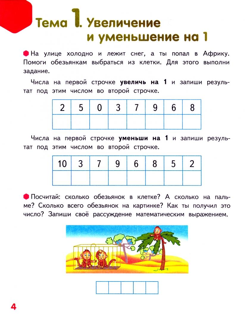 Иллюстрация 1 из 5 для Играем, считаем, задачки решаем! Подготовительная группа ДОО. 6-7 лет. 2 полугодие. В 2 ч. Ч. 1.ФГОС - Елена Пьянкова | Лабиринт - книги. Источник: Лабиринт