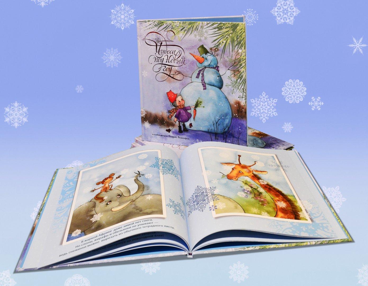 Новогодние открытки с книжками, новогодняя