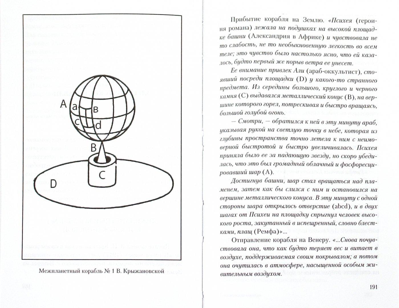 Иллюстрация 1 из 33 для Космические корабли/ Межпланетные сообщения в фантазиях романистов - Николай Рынин | Лабиринт - книги. Источник: Лабиринт