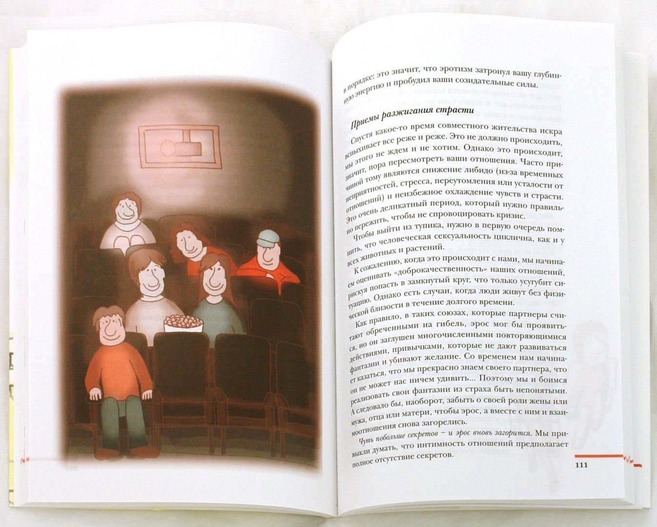 Иллюстрация 1 из 2 для Любить с закрытыми глазами - Раффаэле Морелли   Лабиринт - книги. Источник: Лабиринт