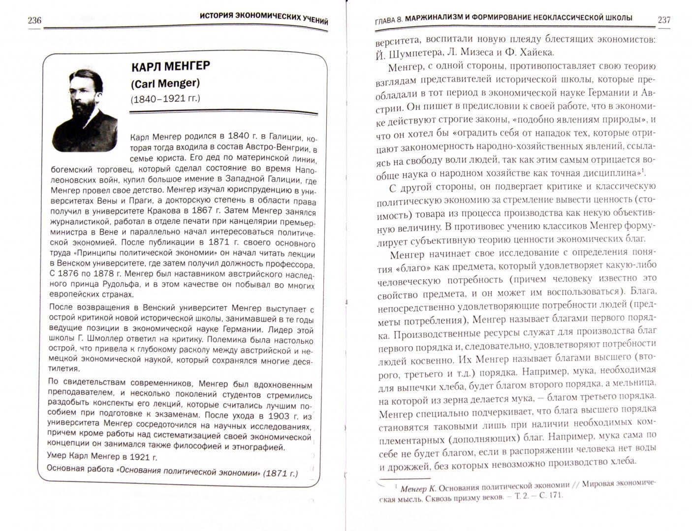 Иллюстрация 1 из 9 для История экономических учений - Анатолий Холопов   Лабиринт - книги. Источник: Лабиринт