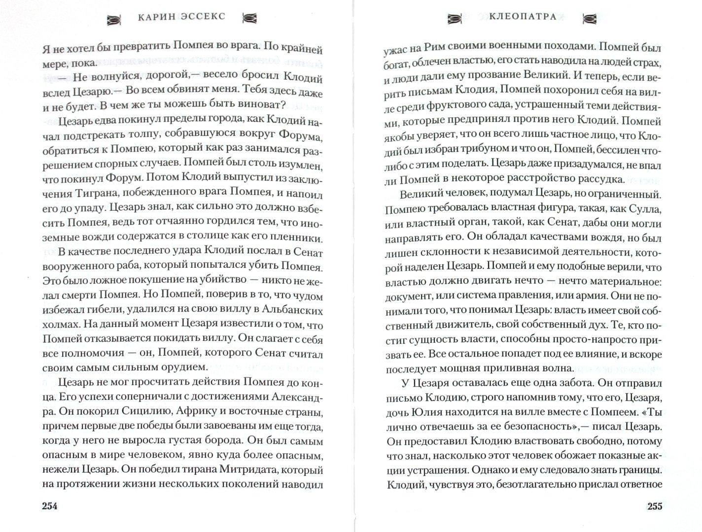 Иллюстрация 1 из 10 для Клеопатра - Карин Эссекс | Лабиринт - книги. Источник: Лабиринт