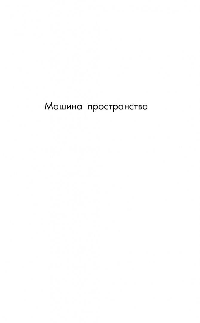 Иллюстрация 3 из 50 для Машина пространства. Опрокинутый мир - Кристофер Прист | Лабиринт - книги. Источник: Лабиринт