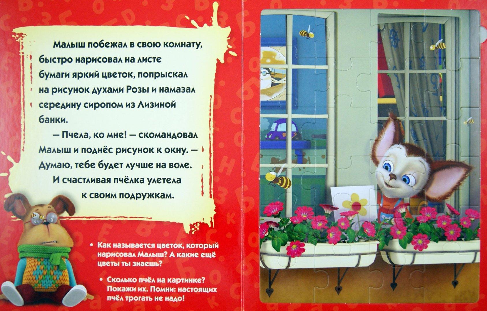 Иллюстрация 1 из 8 для Барбоскины. Первое знакомство. Моя большая книга-мозаика   Лабиринт - книги. Источник: Лабиринт