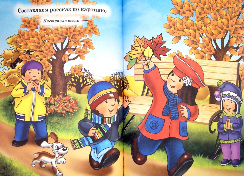 Осень наступила картинки для детей, мое
